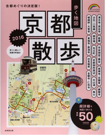 歩く地図 京都散歩2016